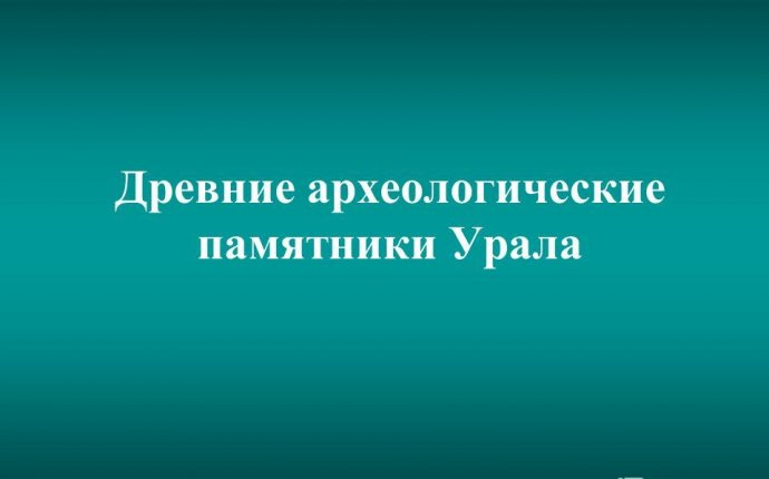 памятники Урала