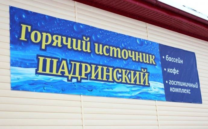 ГИ_Шадринский